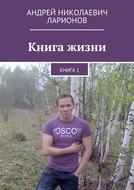 Книга жизни. Книга1