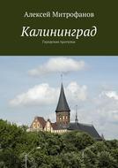 Калининград. Городские прогулки