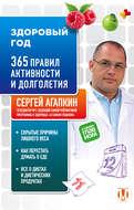 Здоровый год. 365 правил активности и долголетия