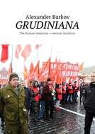 GRUDINIANA. The Russian revolution– election Grudinin!