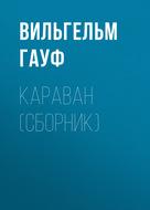 Караван (сборник)