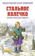 Стальное колечко (сборник)