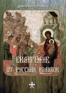 Евангелие от русских волхвов
