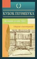 Кубок ПОЭМБУКА. Осенний сезон 2017. Сборник стихотворений