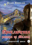 Приключения рыцаря из Милана