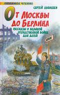 От Москвы до Берлина