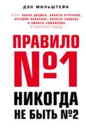 Правило №1 – никогда не быть №2. Агент Павла Дацюка, Никиты Кучерова, Артемия Панарина, Никиты Зайцева и Никиты Сошникова о секретах побед