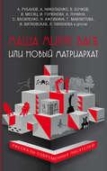 Маша минус Вася, или Новый матриархат (сборник)