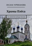 Храмы Плёса. НаЗолотом кольце России