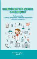 Первый шаг по дороге в медицину. Учебное пособие в помощь участникам олимпиады школьников «Дорога в медицину»