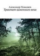 Трактат каменного века. Сборник