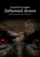 Забытый демон