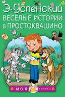 Весёлые истории в Простоквашино (сборник)