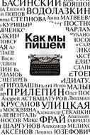 Как мы пишем. Писатели о литературе, о времени, о себе