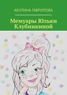 Мемуары Юльки Клубникиной