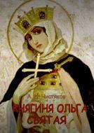 Княгиня Ольга Святая