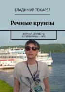 Речные круизы. Журнал «Туристы и турфирмы» – №3