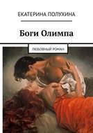 Боги Олимпа. Любовный роман