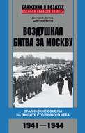 Воздушная битва за Москву. Сталинские соколы на защите столичного неба. 1941–1944