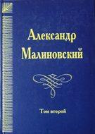 Под открытым небом. Собрание сочинений в 4 томах. Том 2