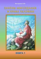 Законы Мироздания и права человека. Книга 1