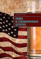Пиво в Соединенных Штатах