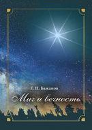 Миг и вечность. История одной жизни и наблюдения за жизнью всего человечества. Том 10. Часть 15. Новый век