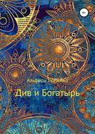 Див и Богатырь. Татарская сказка