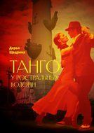 Танго уростральных колонн