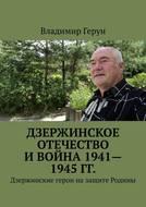 Дзержинское Отечество и война 1941—1945 гг. Дзержинские герои назащите Родины