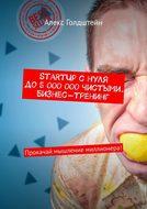 StartUp снуля до5000000чистыми. Бизнес-тренинг. Прокачай мышление миллионера!