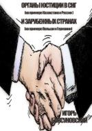 Органы юстиции вСНГ изарубежных странах