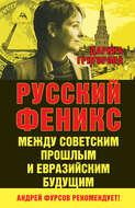 Русский Феникс. Между советским прошлым и евразийским будущим