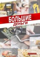 Управление деньгами. Как стать независимым