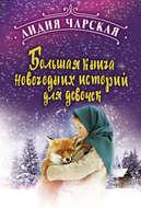 Большая книга новогодних историй для девочек