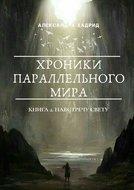 ХРОНИКИ ПАРАЛЛЕЛЬНОГОМИРА. Книга 2. Навстречу свету