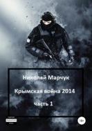 Крымская война 2014. Часть 1
