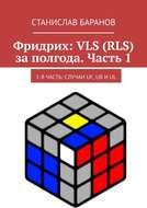 Фридрих: VLS (RLS) заполгода. Часть1. 1-я часть: случаи UF, UB иUL