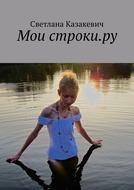 Мои строки.ру