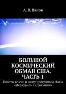 Большой космический обман США. Часть1. Полеты восне инаяву программы НАСА «Меркурий» и«Джемини»