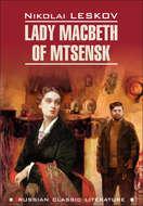 Lady Macbeth of Mtsensk and Other Stories \/ Леди Макбет Мценского уезда и другие повести. Книга для чтения на английском языке