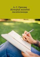 История молодой писательницы