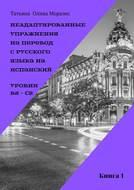 Неадаптированные упражнения наперевод срусского языка наиспанский. Уровень В2–С2. Книга 1