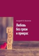 Любовь без грязи иприкрас