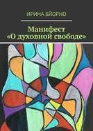 Манифест «Одуховной свободе»