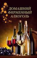 Домашний фирменный алкоголь