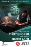 Мартин Иден \/ Martin Eden (+ аудиоприложение LECTA)
