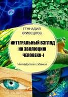 Интегральный взгляд наэволюцию человека–I. Четвёртое издание