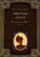 Чёрныйхлеб. Исторический роман. Книга 2