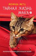 Тайная жизнь Мака